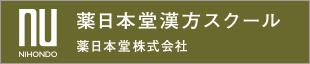 薬日本どう漢方スクール
