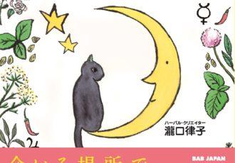 薬草魔女のレシピ365日